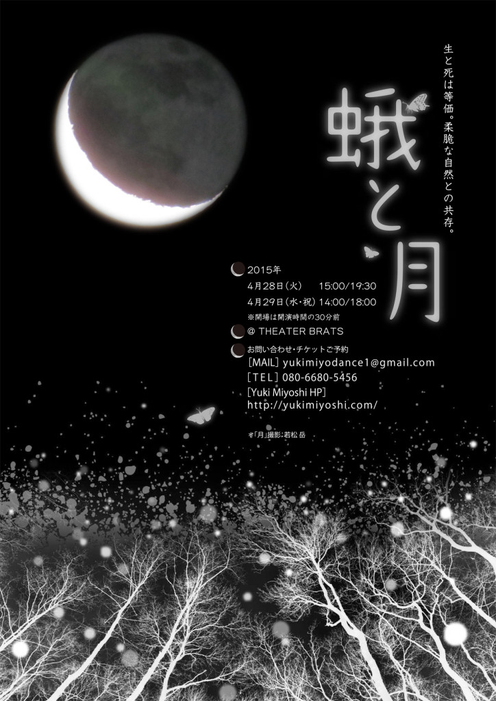 Flyer_gatotsuki_omote_final