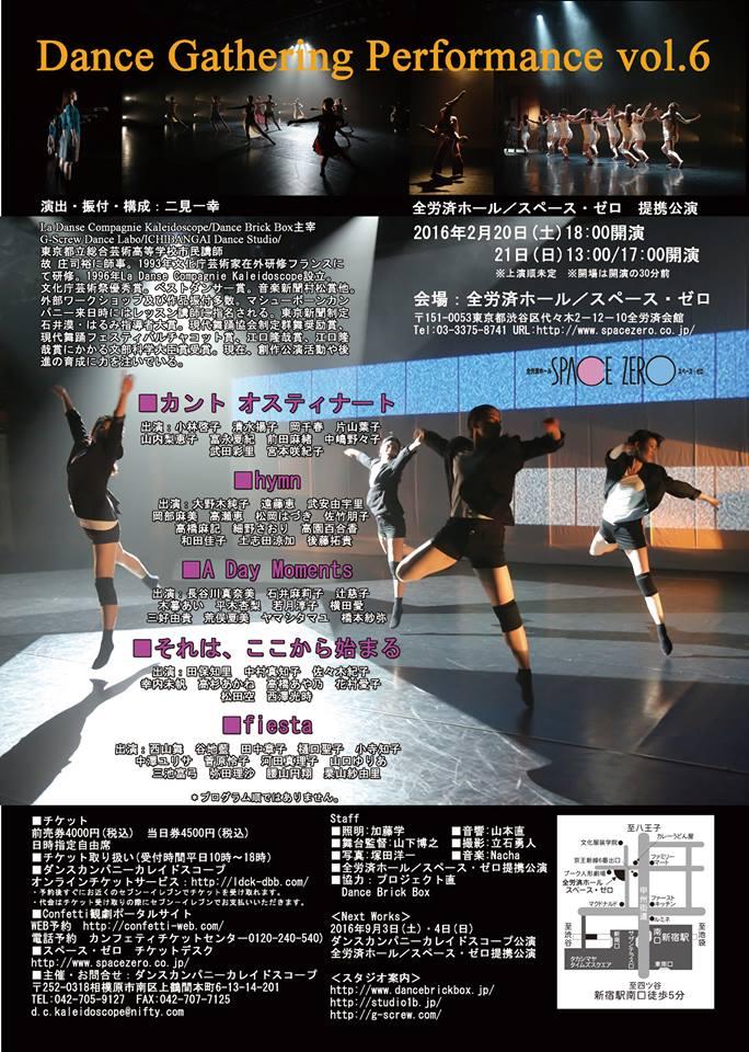 Dance Gathering vol6_back