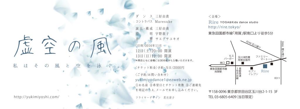 _Flyer_虚空の風